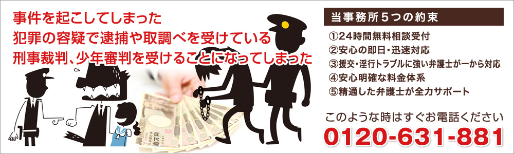 援助交際・淫行問題に強い刑事弁護士をお探しなら無料法律相談対応のあいち刑事事件総合法律事務所へご相談下さい。ご自身が逮捕された,逮捕されそうという方をはじめ,大切なご家族が逮捕された場合も迅速に対応します